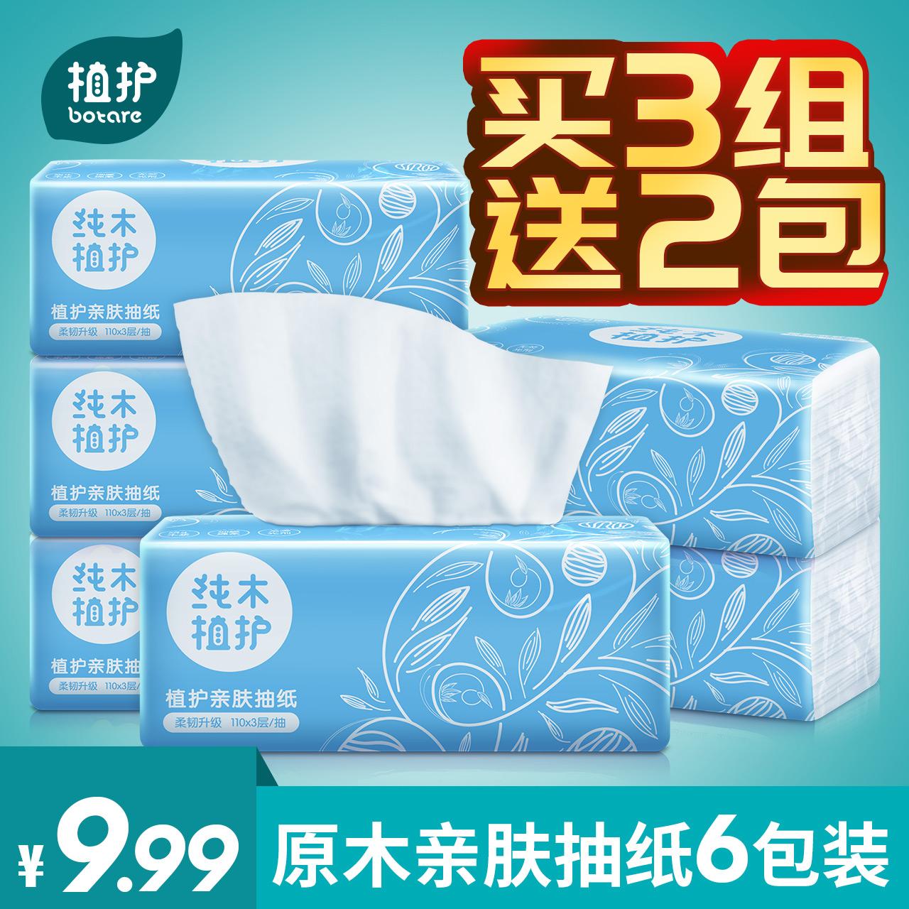 纯木植护抽纸巾6包装餐巾纸卫生纸抽9.9元/10元以下特价促销包邮