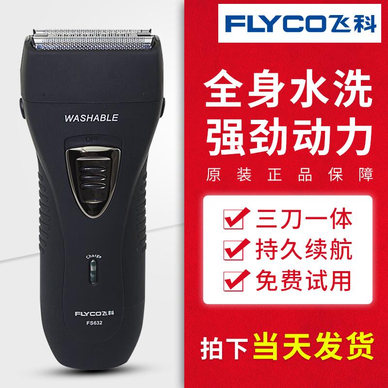 正品飞科官方旗舰店剃须刀FS632往复式电动充电式男士刮胡须刀631(非品牌)