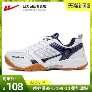 Warrior/回力羽毛球鞋男女防滑透气情侣款旅游运动2020新款篮球鞋
