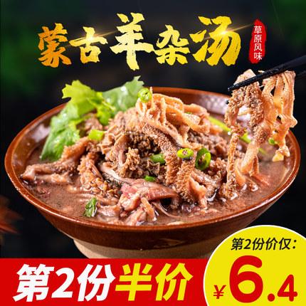 羊杂汤即食羊肉汤速食真空袋装整箱新鲜内蒙古香辣羊杂碎整套全熟