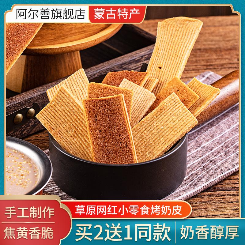 奶锅巴内蒙古烤奶皮子草原特产奶制品奶酪干奶片健身营养儿童零食