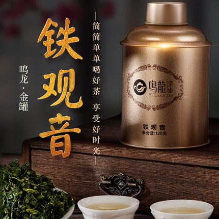 鸣龙 安溪铁观音2019新茶叶清香型乌龙茶罐装茶叶口粮茶茶叶