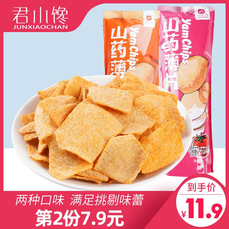 君小馋 山药脆片薄片薯片山药片膨化食品网红休闲零食小吃88g*3袋