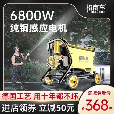 指南车洗车机神器高压水泵家用220V大功率抢便携式刷车清洗机水枪