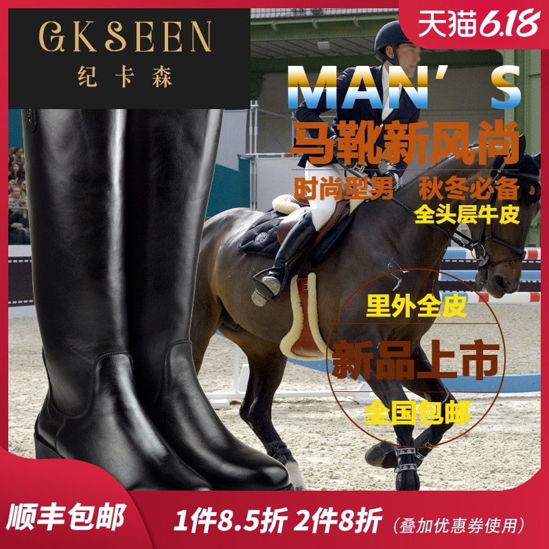 Gkseen new professional Equestrian Riding Boots Mens and womens full top leather boots riding boots Knight boots leather xj12111