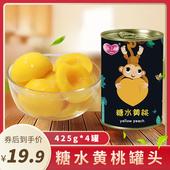 乐淘乐桃黄桃罐头425g*4罐整箱即食休闲零食特产新鲜水果罐头包邮