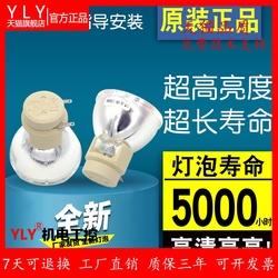 投影机灯泡sp9704/cl1024/4k4b11/ps5651e/ex8468/ex9059st