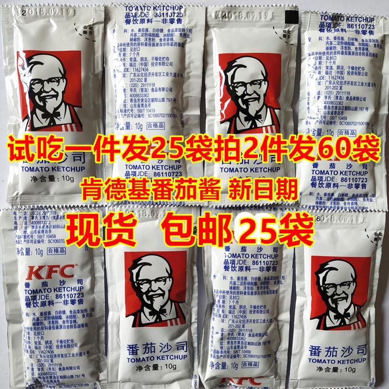 肯德基KFC番茄酱番茄沙司9g小包薯条酱上校鸡块三明治酱包邮25袋