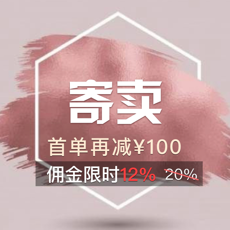 Commission on consignment is limited to 12% and 100% for the first order