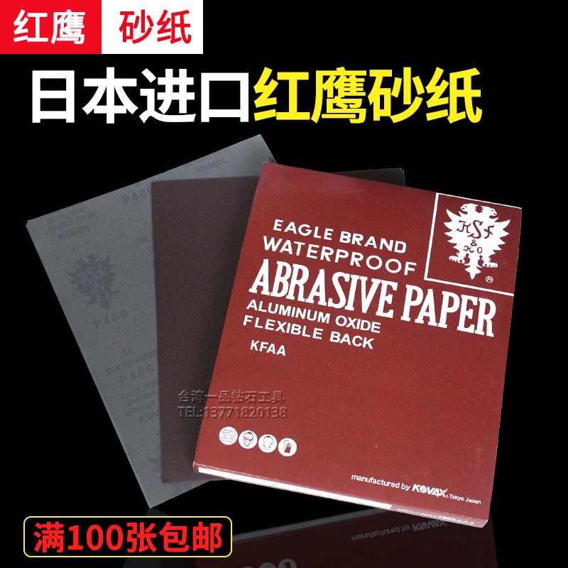 正宗日本红鹰砂纸进口干湿两用砂纸150#-800#模具抛光砂皮纸