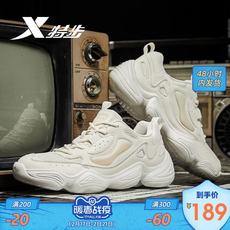 特步男鞋白色运动鞋男士春季休闲鞋复古老爹鞋2020新款鞋子男潮鞋