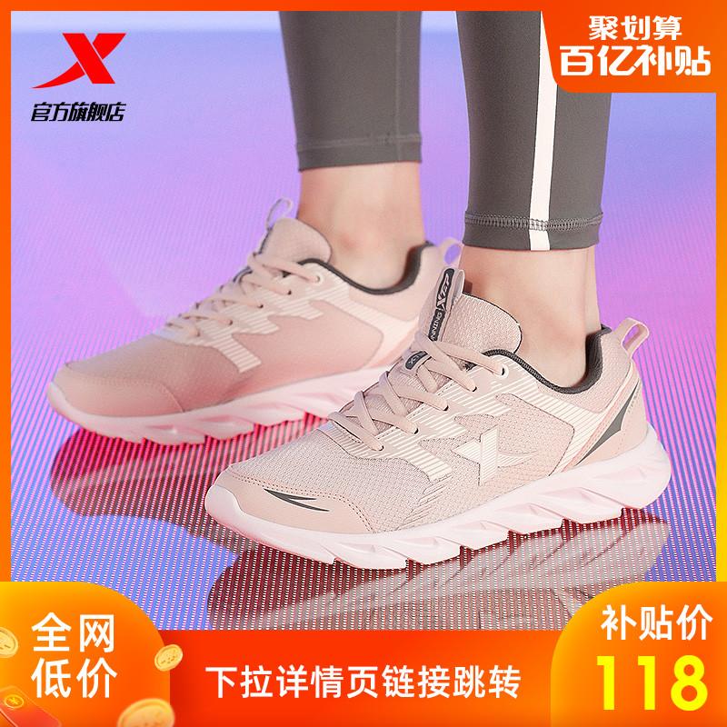 特步减震2021春夏季女跑鞋休闲鞋