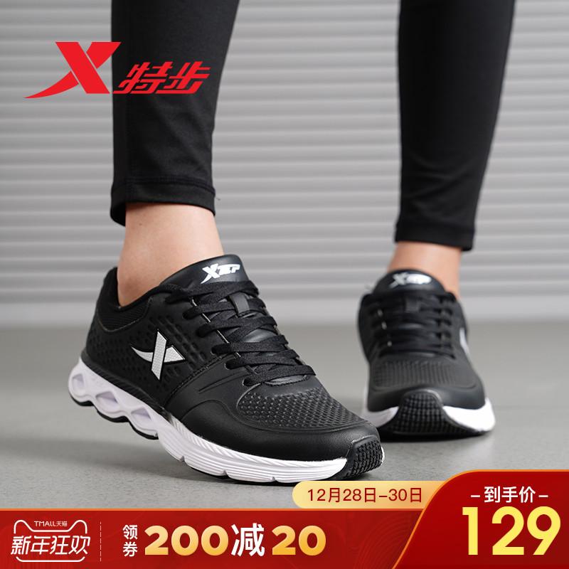 特步女子跑鞋2018秋季新款轻便潮流耐磨防滑时尚潮流简约女运动鞋
