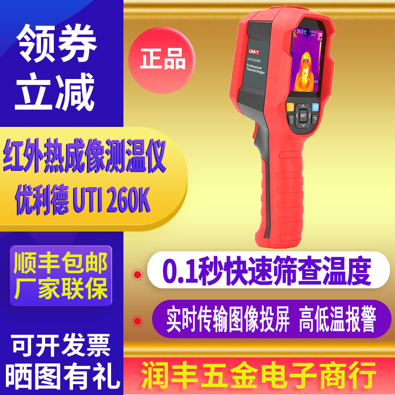 Ulide uti260k / 220K / 85h infrared thermal imager high precision household thermometer