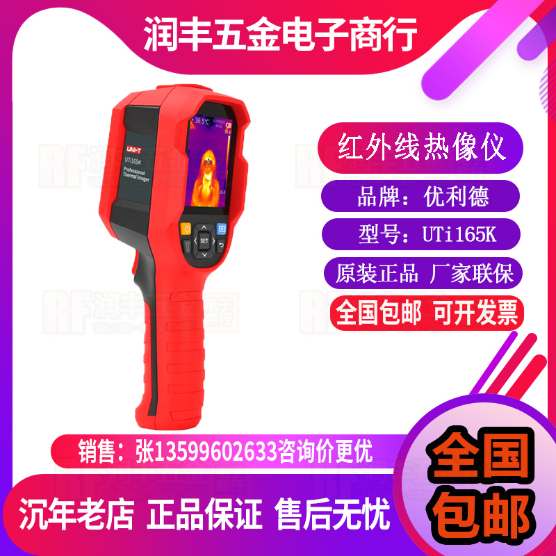 Ulide uti165k infrared thermal imager high precision temperature gun personnel thermometer high temperature alarm thermometer