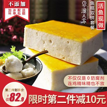湖北特产手工荆州鱼糕双拼套餐含小份鱼丸共850g鲜鱼制作早渔人家