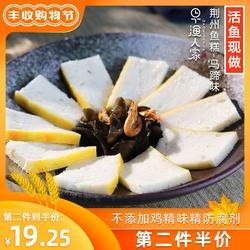 早渔人家 马蹄鱼糕350g 湖北荆州特产农家手工新鲜荸荠糕火锅食材