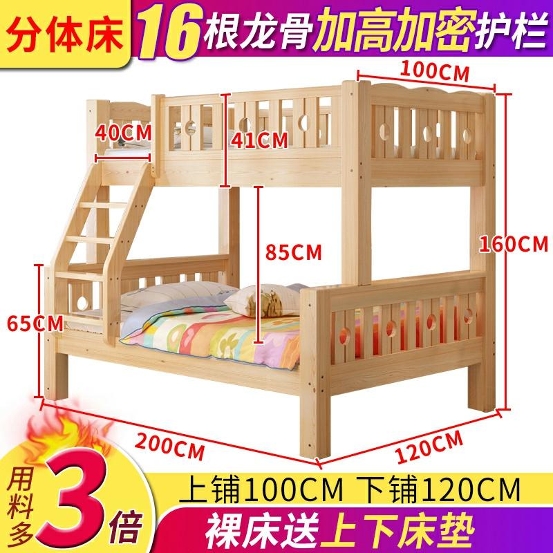 两层架子床