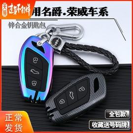 荣威i5钥匙套2019款RX5MAX专用RX3车创意名爵hs钥匙包壳扣EZS全包图片