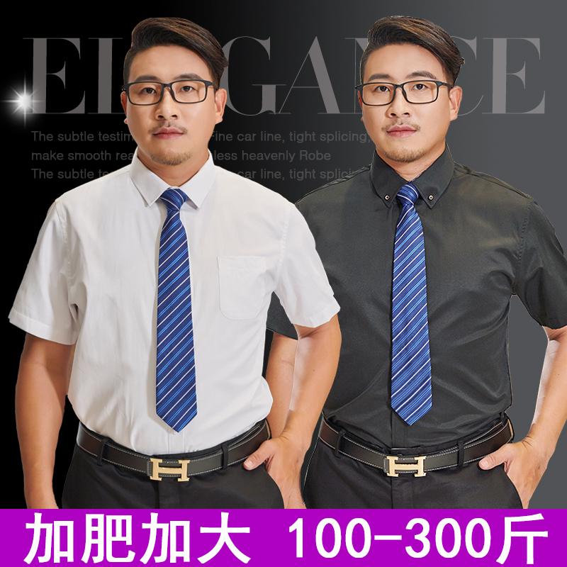 衬衫男夏季短袖大码胖子加肥加大肥佬宽松男士白衬衣职业商务特大