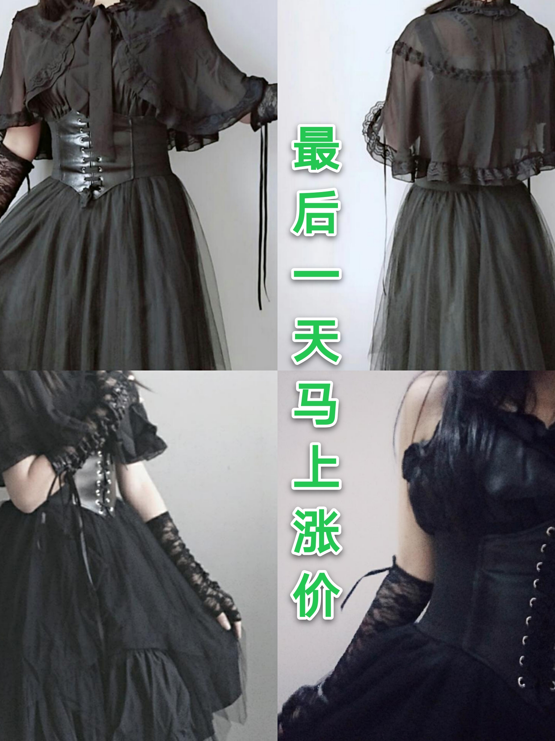 Lolita dark dress, Japanese Lolita cover up, sunscreen shawl (available from stock)