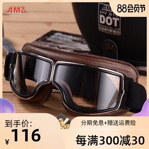 AMZ新款复古风镜摩托车头盔护目镜哈雷机车骑行眼镜防尘防紫外线