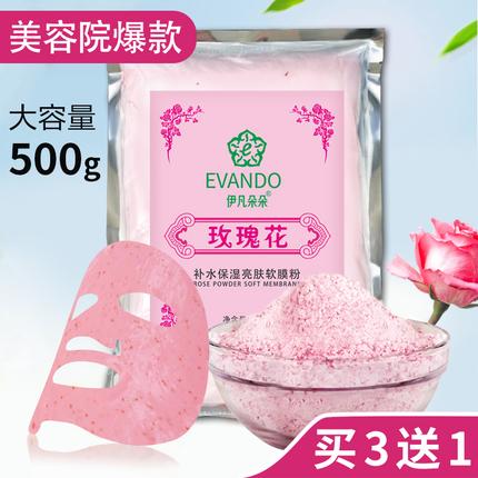玫瑰花瓣软膜粉自调 美容院专用正品面膜粉 面部收缩毛孔补水保湿
