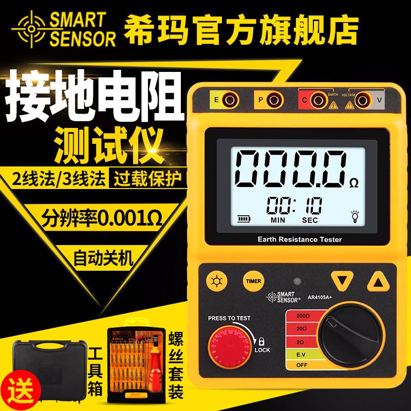 Надеяться частица для женского имени подключать земля сопротивление тест инструмент цифровой встряска стол высокой точности 4105B молния измерение инструмент сопротивление стол AR4105A