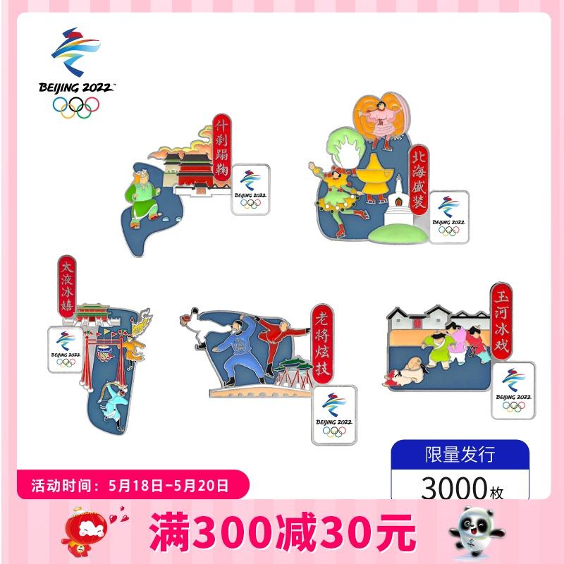 老北京的冰上时光系列徽章北京2022年冬奥会纪念品礼品 Изображение 1