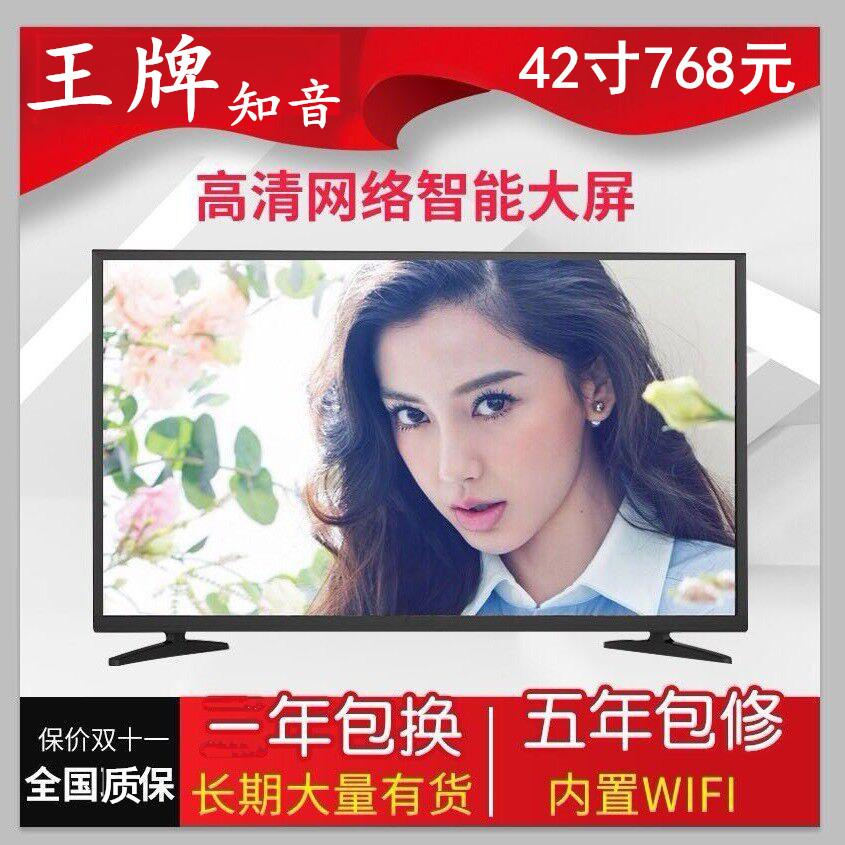 特价32英寸电视机30/32/42/55/60/65寸智能wifi网络小液晶电视机