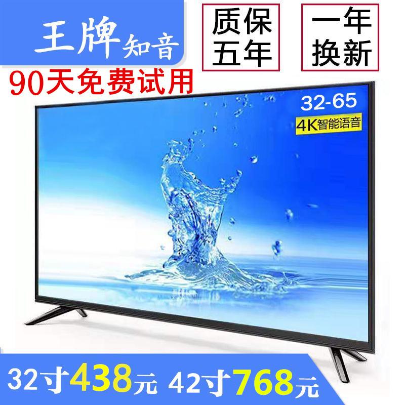 王牌知音液晶32寸高清led电视机