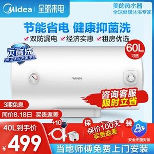 美的华凌60升热水器电家用50升小型即速热储水40L卫生间洗澡80LY1