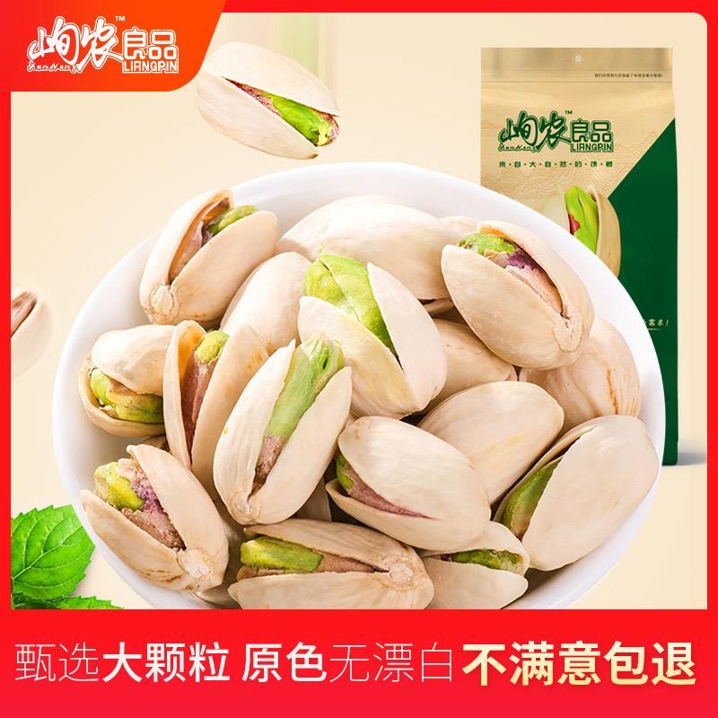 【峋农良品开心果228g】大颗粒原色孕妇健康零食女生休闲食品坚果