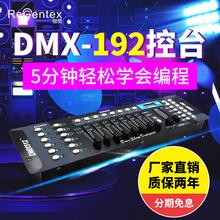 DMX192控台LED帕灯DMX512控制台舞台灯光婚庆光束摇头灯控调光台