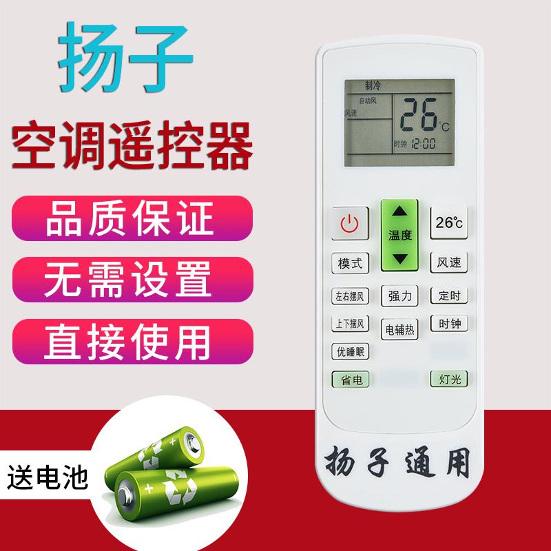 ty-dq-10045 / 10046扬子通用遥控