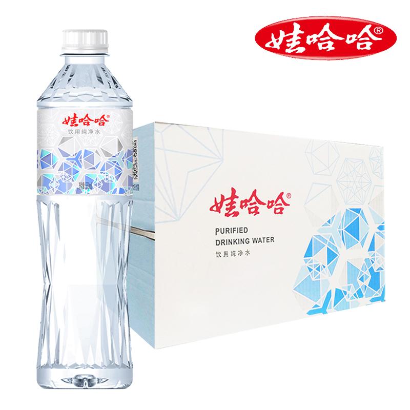 【娃哈哈官方】晶钻瓶饮用纯净水550ml*24瓶整箱装钻面设计哇哈哈