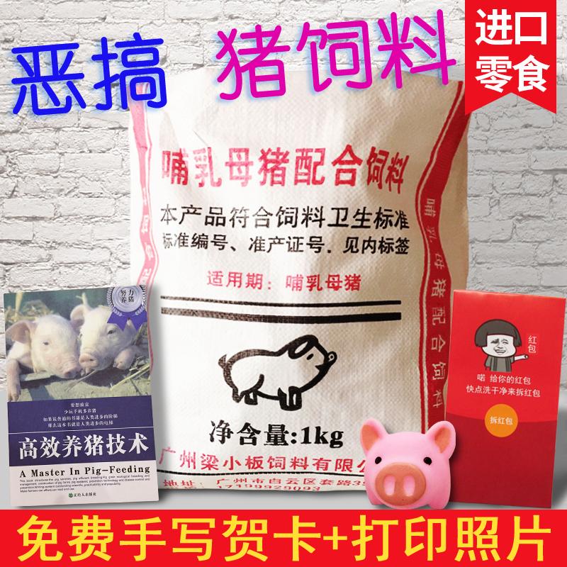 进口零食大礼包七夕组合一整箱超大混装送男女朋友生日恶搞猪饲料