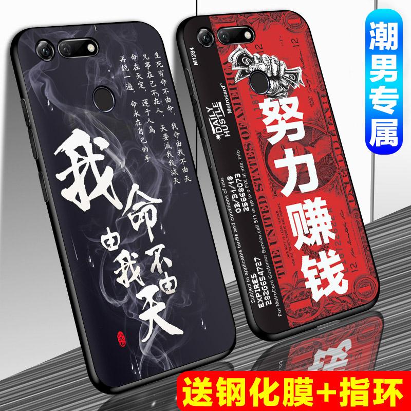 华为荣耀v20手机壳男款硅胶V20防摔软壳个性全包磨砂保护套潮创意买三送一