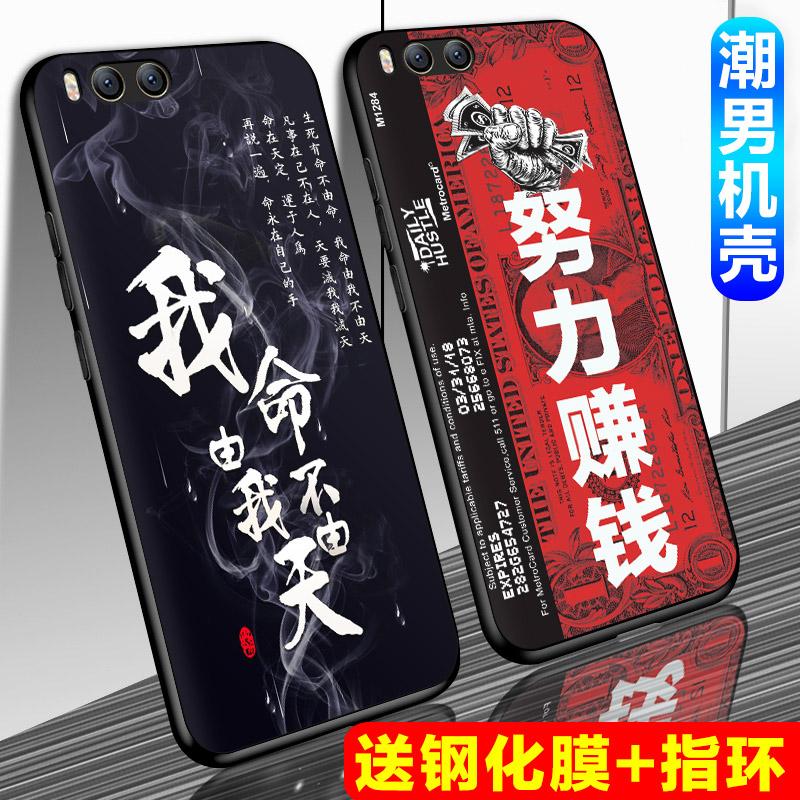 小米6手机壳硅胶男款小米6手机套软壳m6防摔六保护套全包磨砂个性图片