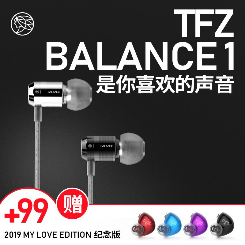 锦瑟香也TFZ BALANCE 1重低音hifi发烧耳机入耳式手机通用耳机塞,可领取10元天猫优惠券