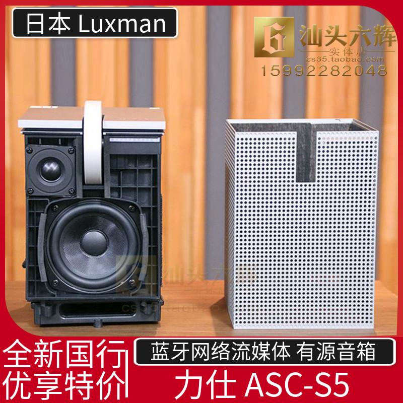 日本LUXMAN力仕 ASC-S5 有源音箱蓝牙WiFi网络流媒体可外接U盘