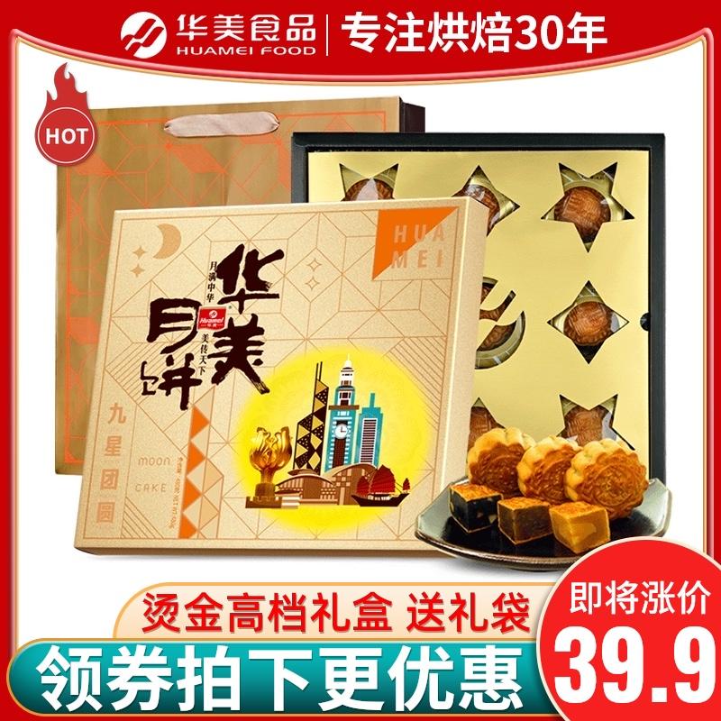 华美月饼蛋黄白莲蓉礼盒装480g广式月饼豆沙老式多口味中秋节送礼