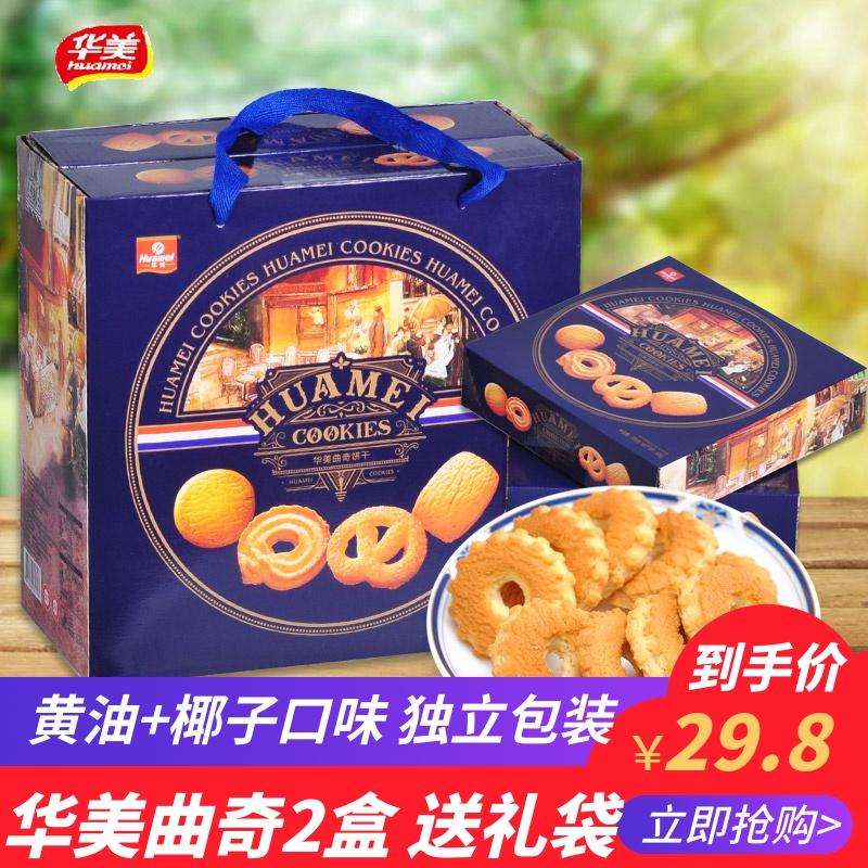 华美曲奇饼干2盒装616g黄油椰子味送手提袋网红早餐蛋卷零食年货