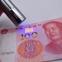 小型便携验钞机紫外线迷你手电筒荧光剂检测紫光验钞灯笔9led