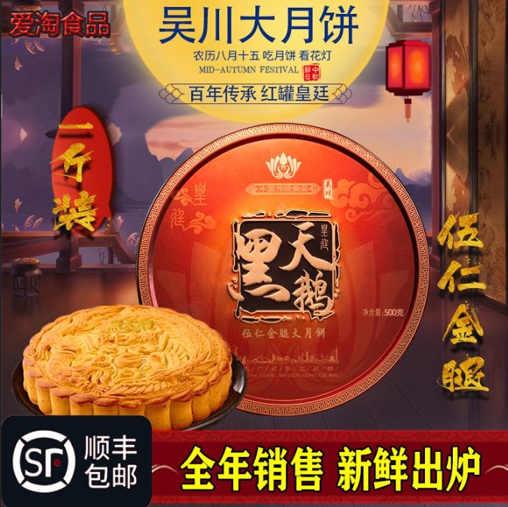 五仁月饼 传统 广式火腿1斤吴川伍仁金腿皇廷手工大月饼 金九银十