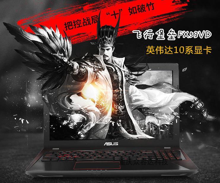 Asus/华硕 飞行堡垒 FX53VD7700 高清独显包邮学生游戏笔记本电脑