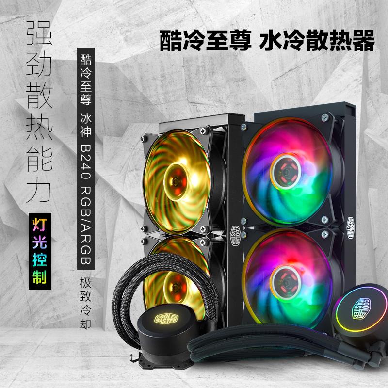 酷冷至尊 冰神B120I B240 台式机CPU一体水冷RGB散热器 水冷风扇