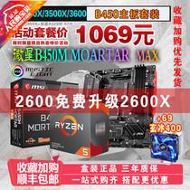 套裝CPU主板HDVH310M搭配華擎CPU散片G5400奔騰英特爾Intel