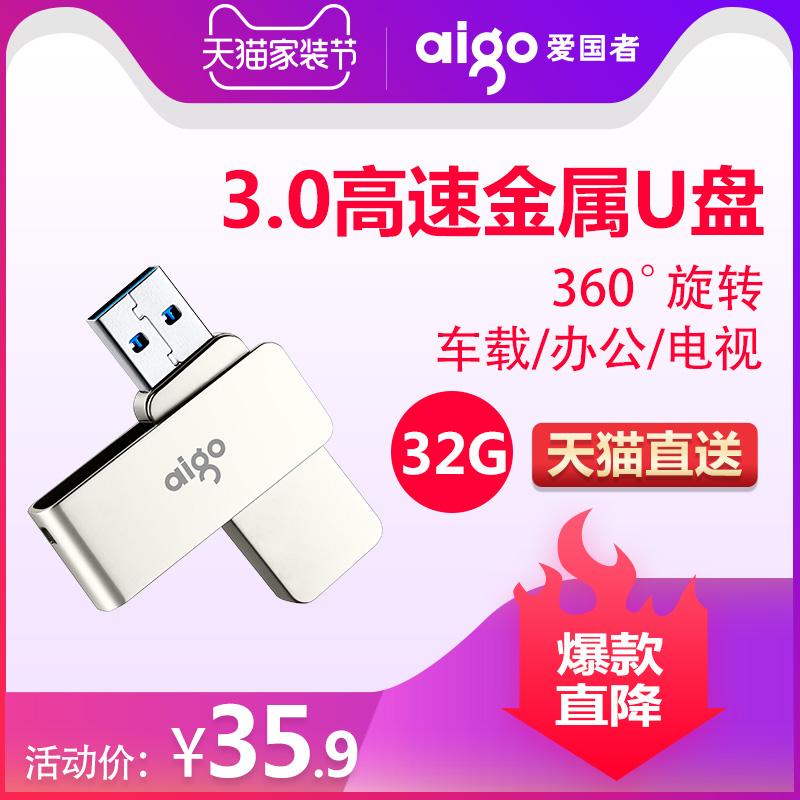 爱国者U盘32g高速USB3.0正版金属旋转车载学生U盘优盘32g礼品定制