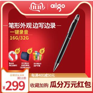 爱国者录音笔R6688笔型专业高清降噪远距 声控迷你小巧学生可写字